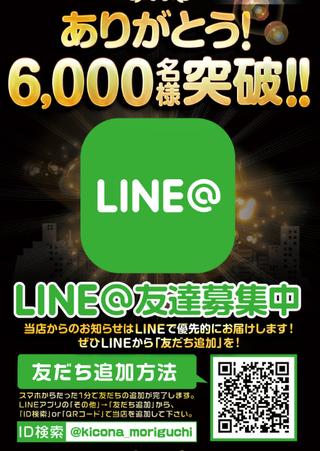 キコーナ守口 LINE