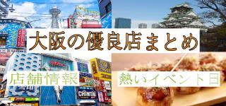 大阪 パチンコ パチスロ優良店まとめ_