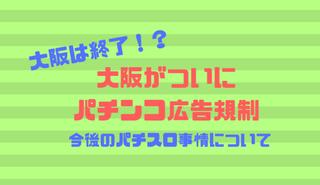 大阪 広告規制 パチンコ