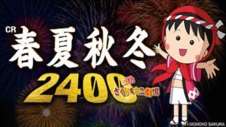 春夏秋冬2400+withさくらももこ劇場