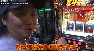 キング大阪本店で北斗の拳六確2