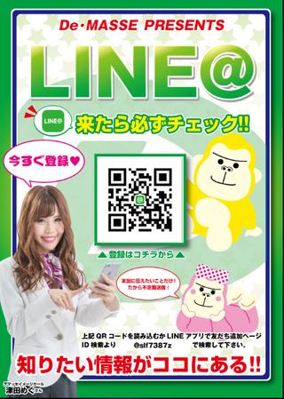 デマッセ梅津 LINE