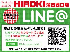 ヒロキ蒲田西口店2