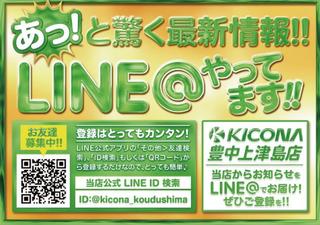 キコーナ豊中上津島 LINE