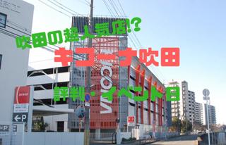 キコーナ吹田店