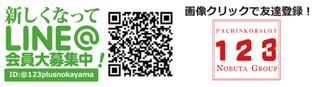 123岡山 LINE