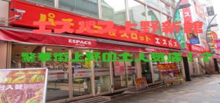 エスパス上野新館2
