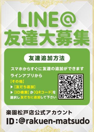 楽園松戸 LINE