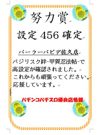 パーラーバビデ佐久店3