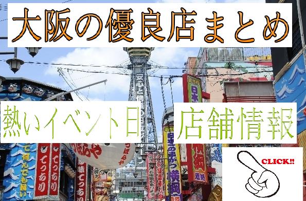 パチンコ イベント 大阪