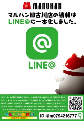 マルハン加古川 LINE