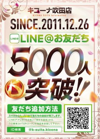 キコーナ吹田 LINE