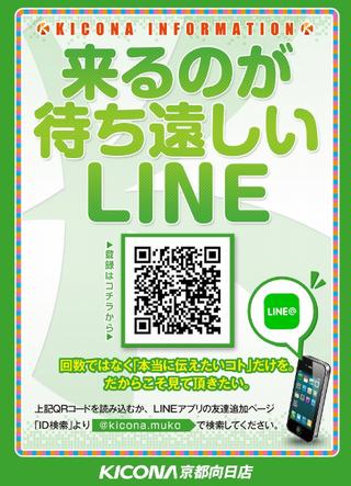 キコーナ京都向日 LINE
