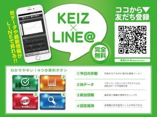 ケイズ港 LINE