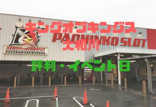 キング大和川店