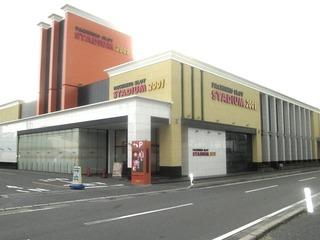 スタジアム2001八幡店
