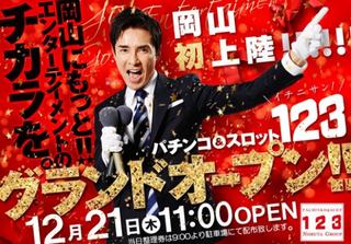 123岡山本店2
