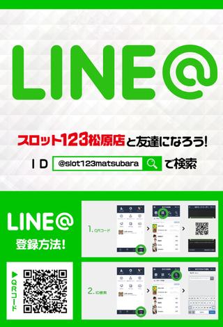 123松原 LINE