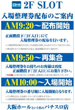 大阪ホール6