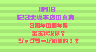 123大阪本店 11月1日