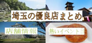 埼玉 パチンコパチスロ優良店まとめ_