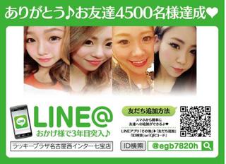 ラッキープラザ名古屋七宝店 LINE