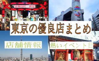 東京 パチンコ パチスロ優良店まとめ