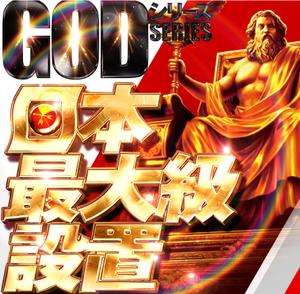 アロー浪速 GOD