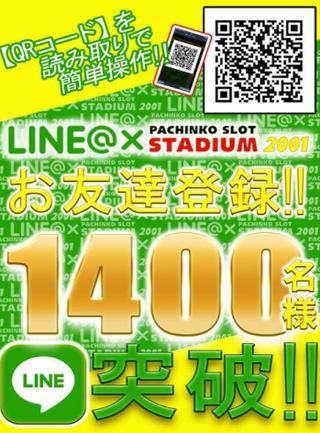 スタジアム2001 LINE