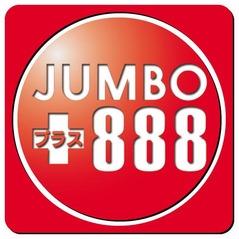 ジャンボ+888