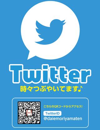 ダイエー守山 Twitter