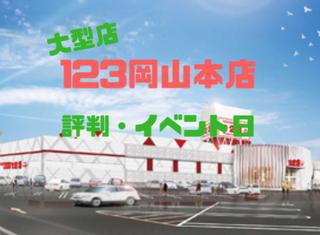 123岡山本店