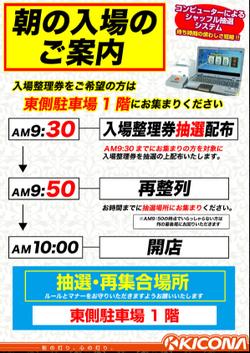 キコーナ神戸8