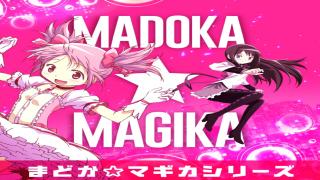 キング大和川 魔法少女まどか☆マギカ2