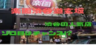 楽園渋谷道玄坂