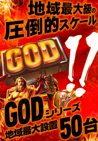 123門真  GOD