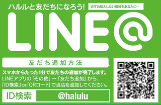 ハルル LINE