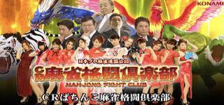 麻雀俱楽部格闘