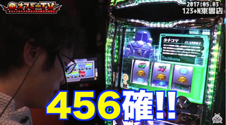 123+N東雲高設定2
