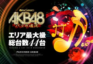 123+N大阪本店 AKB