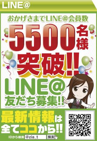 ジアス立川 LINE