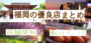 福岡 パチンコ パチスロ 優良店まとめ_