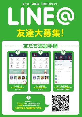 ダイエー守山 LINE