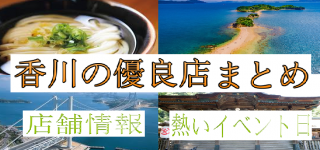 香川県 パチンコ パチスロ優良店まとめ