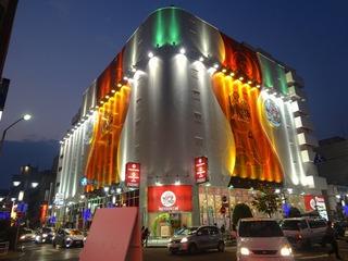 キング観光 サウザンド栄町店