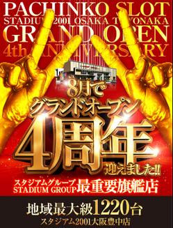 スタジアム2001豊中