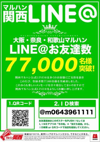 マルハン新世界 LINE