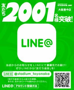 スタジアム2001豊中3