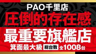 PAO千里店2