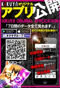 キクヤ千葉店 アプリ